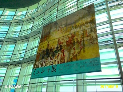 20170519 New National Musuem