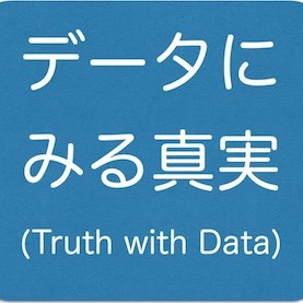 20180810 Truth with Data